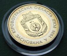 2014 Ukraine Coin 5 UAH Hryven 75 Years of the Kirovohrad Oblast Bimetal UNC