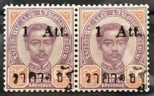 THAILAND SIAM OLD STAMPS COLLECTION LOT SIAMESE KING CHULALONGKORN 1 ATT GUM !!