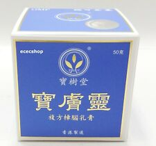 Beijing Bao Shu Tang Bao Fu Ling Compound Camphor Cream 50g Pain Burn  寶膚靈