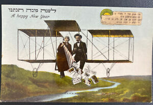 Mint Judaica Color Picture Postcard Happy New Year Greetings Aviation