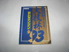 Uruwaza Ultra Tech Daigirin PC Engine 93 Strategy Guide Cheat Book Japan Import