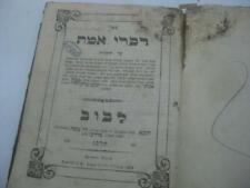 1863 Lvuv DIVRE EMET by the CHOZE OF LUBLIN / Avodat Yisrael by Kozienice Rebbe