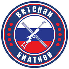 Biathlon Decal - Russia MASTERS BIATHLON - 1.5 Inches