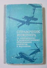 Reference-book Aircraft  Radio-electronic equipment airplane helicopter Russian