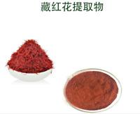 200g Saffron extract 20:1 /crocetin Powder
