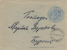 BULGARIA OCCUPATION OF TURKEY 1913 MILITARY COVER FROM LOZENGRAD TO BURGAZ