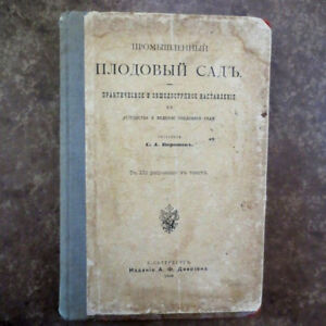 1908 Промышленный Плодовый Сад- Воронов FRUIT Garden Trees Orchard Guide RUSSIAN