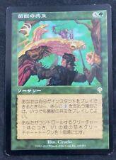 MTG Magic The Gathering JAPANESE Saproling Symbiosis Invasion  NM