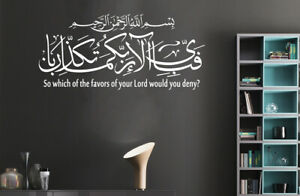 Islamic Wall Stickers So which of the favors of your Lord would you deny? Vinyls