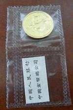 China 1996 Gold 1/4 oz 25 Yuan Panda Original Mint Sealed BU
