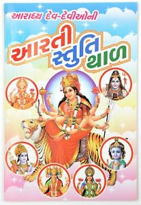 Aarti / Stuti / Thal - Gujarati / Hindu / Indian / Pooja