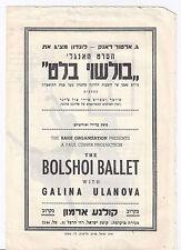 The Bolshoi Ballet 1957 Galina Ulanova Israel Flyer Ad Very Rare