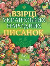PYSANKA 1400+ Patterns, Easter decorated Eggs, Folk Designs Pysanky Ukraine
