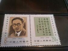 CHINA 1985 SG 3419-3420 90TH BIRTH ANNIV OF ZOU TAOFEN MNH