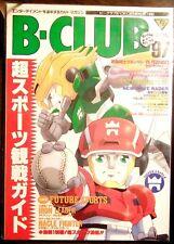 Bandai B-CLUB Japanese Anime Magazine #97 (Dec 1993) New Wave Rader, Gundam VG