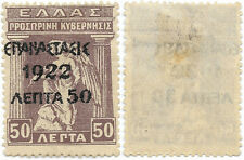 Greece, 1923-revolution 1922-delivery available for 5 lots in bulk buy