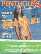 Penthouse Hong Kong magazine Asian Chinese Nude May 1997 #138 NEW