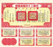 B2300, China 5% Food Bond Hunan Province, Loan of 60 Kilograms, 1941