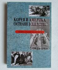 RR! In Russian Book. KOREA & USA .Competition in the Power of Reason. DPRK