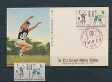 LM81878 Japan 1956 athletics sports FDC used