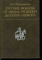 Russian Coins from Ivan Terrible to Peter I by A. MELNIKOVA DELUXE  EDITION
