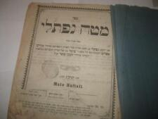 1863 Pressburg Mateh Naftali SOFER   Antique/Judaica/Jewish/Hebrew/Book