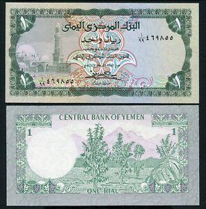 Yemen 1 rial 1983 Al Baqiliyah Mosque P16B s7 UNC Series 1/99 Replacement