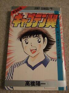 Captain Tsubasa Original Japanese Manga Vol. 30 1st Edition! US Seller