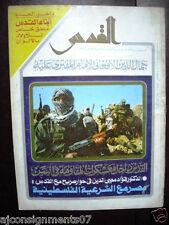 7 x Al-Quds مجلة القدس Arabic Lebanese Magazine 1982-4
