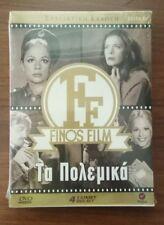 FINOS FILM ΤΑ ΠΟΛΕΜΙΚΑ ΤΗΣ ΦΙΝΟΣ ΦΙΛΜ ΣΕΤ 4 DVDs GREEK MOVIES HELLENIC CINEMA