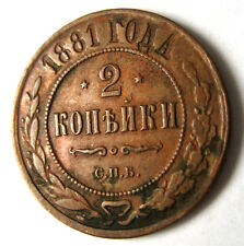 1881 Russia 2 Kopek World Coin * Great Starter for your collection