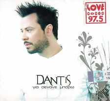 XRISTOS DANTIS GIA SENANE BORO GREEK SONGS SEALED CD I giorti mou / Sta oneira