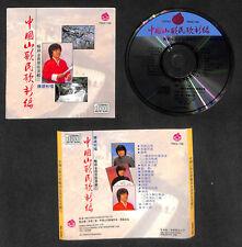 Rare Singapore Chen Jian Bin 陈建彬 中国山歌民歌新编1 草原之夜 船歌 1990 CD FCS8200