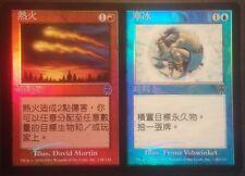 Feu / Glace Japonais PREMIUM / FOIL  - Japanese Fire / Ice Apocalypse Magic mtg