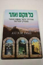 Kol makom ve-etar: Madrikh le-khol makom ve-etar be-Erets Yisrael Hebrew Edition