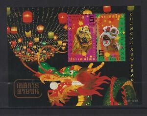 Thailand - 2008, Chinese New Year sheet - MNH - SG MS2872 - No. 157