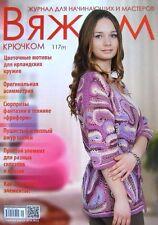 Sweater Cardigan Shawl Crochet Pattern Magazine for Beginner # 117 in Russian
