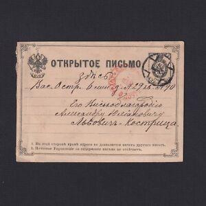 RUSSIA 1881, Pre-stamped local postcard St. Petersburg,