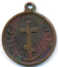 Russian Imperial Russian - Turkish War 1877 - 1878 Bronze Medal