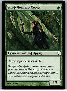 Arbor Elf | MtG Magic Worldwake | Russian | NM