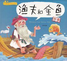 Bilingual English - Mandarin Chinese - The Fisherman and the Golden Fish