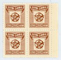 China 1949 Central Liberated $290 Hankow Star Margin Block MNH G174