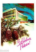 1977 Ukrainian card HAPPY NEW YEAR!: Soviet Palace and cones