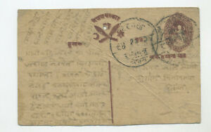 Nepal, Pashupati 2p postal card, doubled lettering