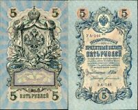 RUSSIA 5 RUBLE 1909 1917 P 35 AU-UNC