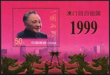 China PRC 1999-18 Macau`s Return to the Motherland RMB 50 Block 91 MNH