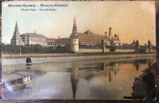 ANTIQUE RUSSIAN PC VIEW OF THE KREMLIN AND RIVER MOSCOW RUSSIA 1908
