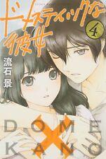 Domestic na Kanojo Domestic Girlfriend Vol.4 Japanese Manga New! Free Shipping!