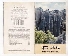 Folder 5 francobolli STONE FOREST T64 China 1981 Set stamps Cina