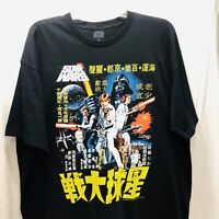 Star Wars Mens T-shirt Retro Classic New Hope Japanese Kanji Poster Image Sz XL